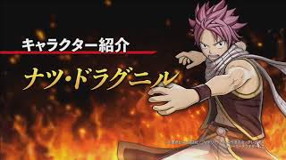 Fairy Tail - TGS 2019 Characters Introduction (Koei Tecmo Stage Day 4)
