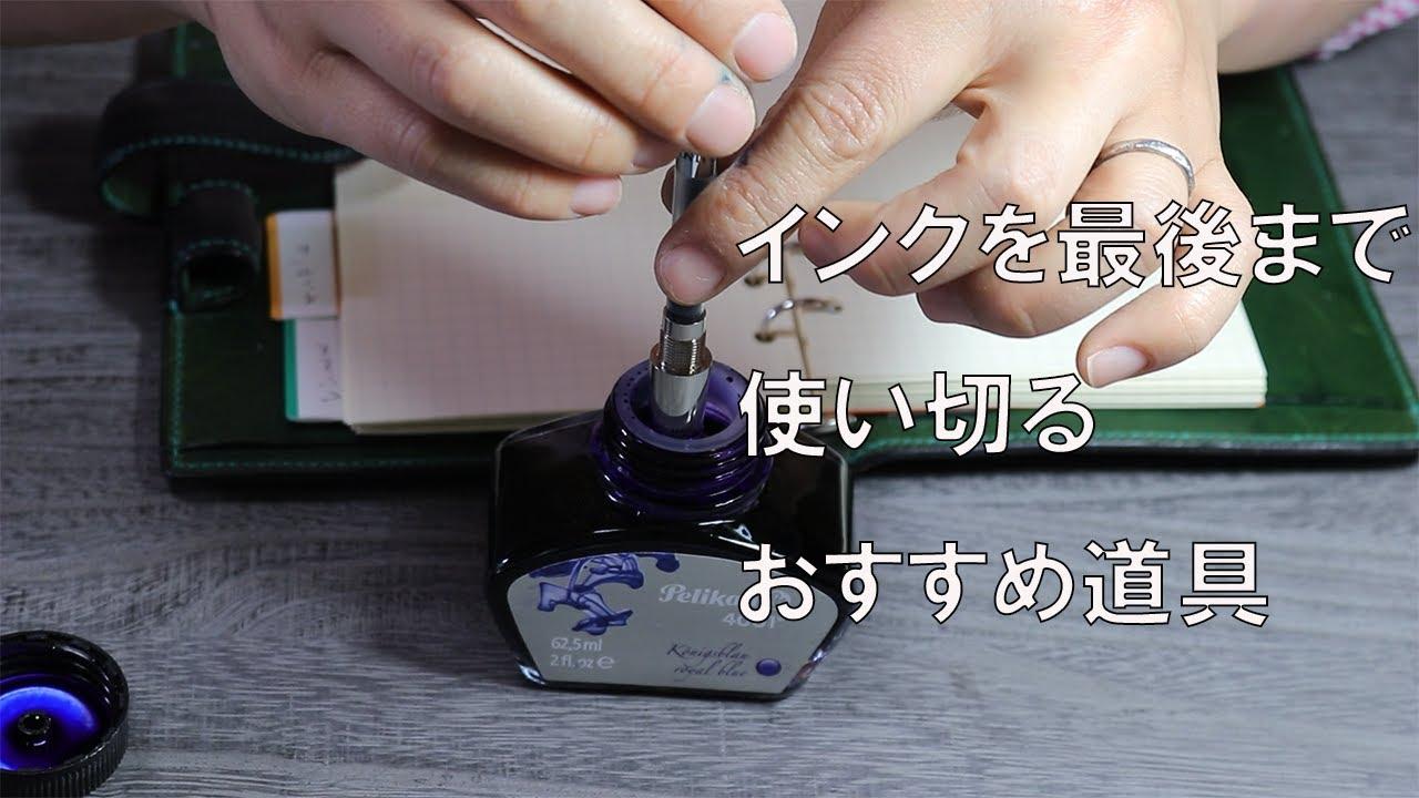 インク量が浅くなってきたら吸入はどうするの?おすすめ道具を紹介 How to fill ink when it's few in a bottle