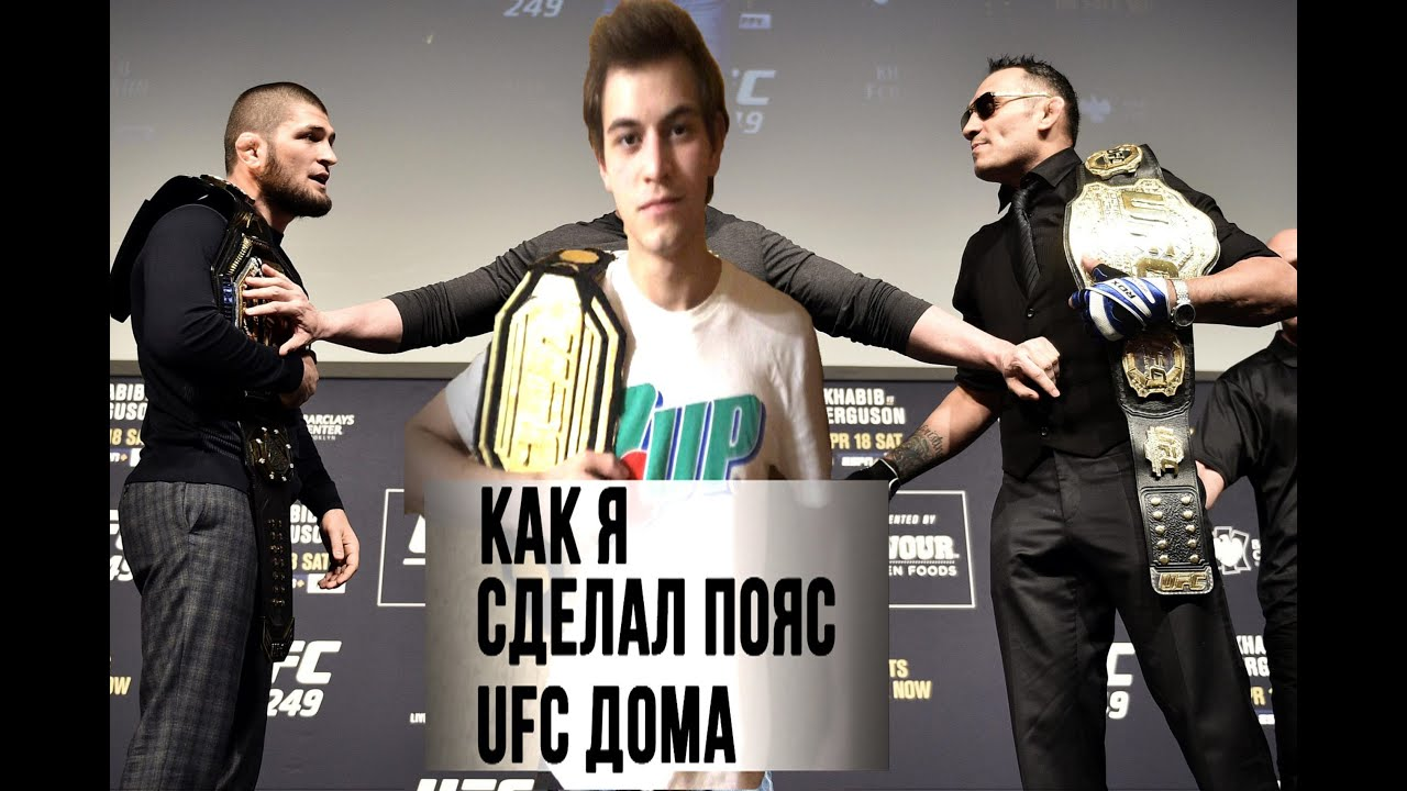 СДЕЛАЛ ПОЯС UFC ДОМА — MAKING UFC BELT AT HOME