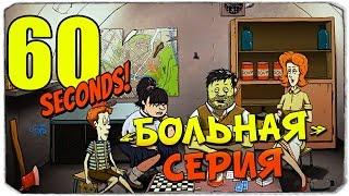 - 60 SECONDS Смотрим Толстяка