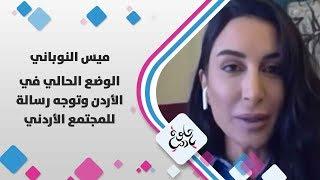 ميس النوباني  تتحدث عن الوضع الحالي في الأردن وتوجه رسالة للمجتمع الأردني- حلوة يا دنيا