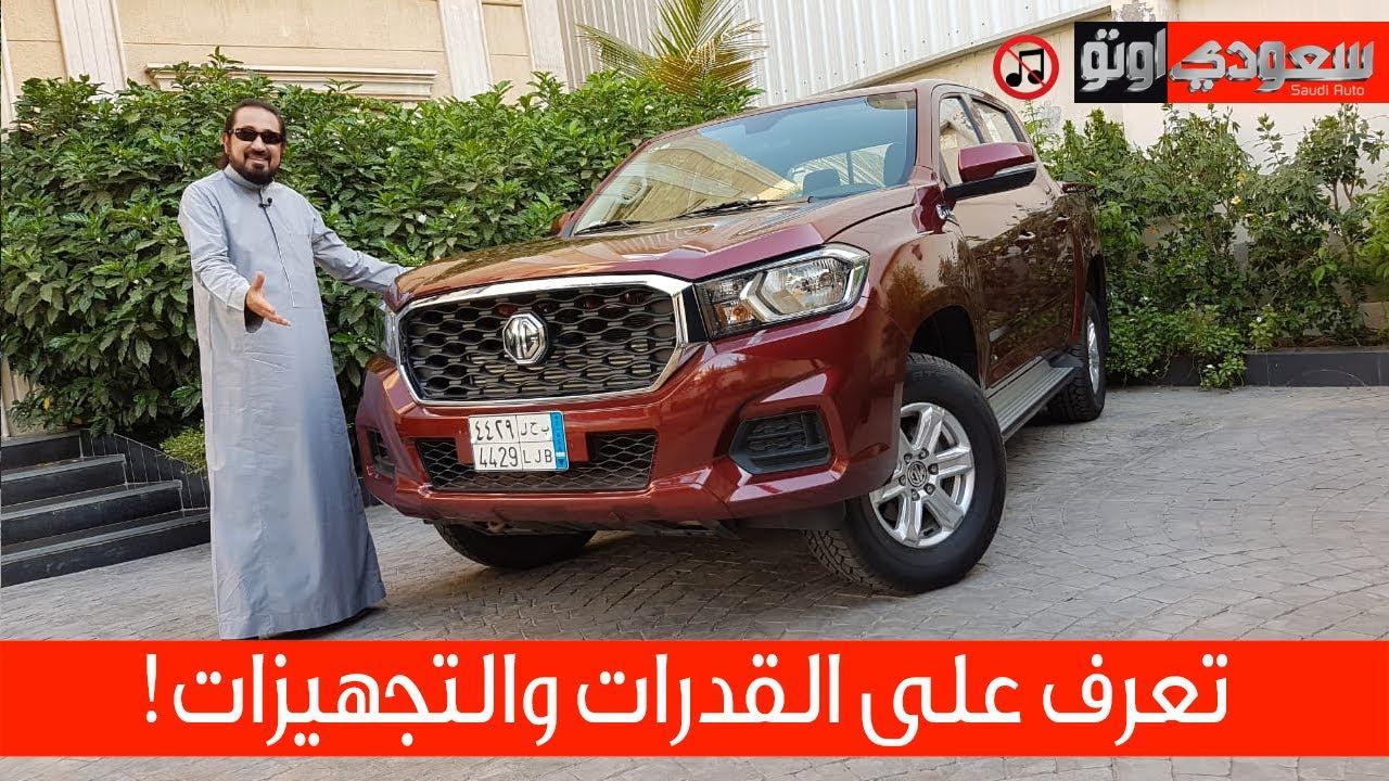 MG T60 2020 Test drive موديل 2020 | تجربة مفصلة | بكر أزهر | سعودي أوتو T60 إم جي
