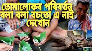 মদাহী    Assamese Comedy Video