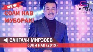 Cангали Мирзоев Соли нави (2019)   Sangali Mirzoev - Soli Naw (2019) #SimoStudio