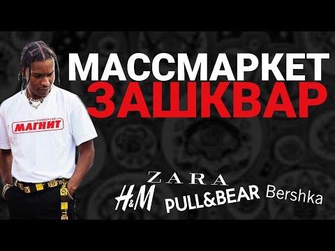 Поясню за Zara Bershka H&M Cropp и другие массмаркеты