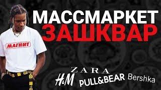 Поясню за Zara Bershka H&M Cropp и другие массмаркеты(, 2017-06-28T10:52:07.000Z)