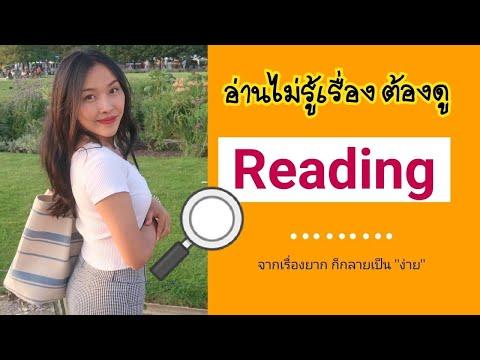 อัพทักษะการอ่านภาษาอังกฤษ ยากกลายเป็นง่าย!!