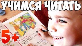 Учимся читать  Как научить ребенка читать по слогам(Учимся читать. Как научить ребенка читать по слогам Прямая ссылка на это видео : https://youtu.be/stpZI63wXyk *********************..., 2016-05-25T06:03:40.000Z)