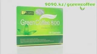 Зеленый кофе эффективное средство для похудения
