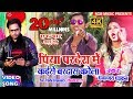 भतार जिरो वॉट हो गईल || Bhatar Zero Watt Ho Gail || Alwela Ashok || Hit Bhojpuri Video songs Latest