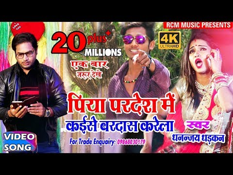 New hat bhojpuri song