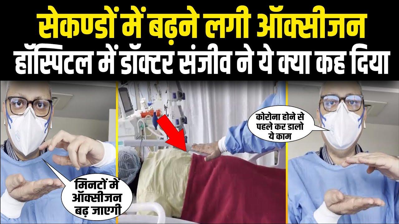 #Corona पर इस प्रसिद्ध डॉक्टर ने कही धमाकेदार बात, कि वाह वाह कर उठेगा WHO, ऐसे बचाएं जान
