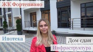 Видовые квартиры в Сочи / ЖК Фортепиано / Недвижимость Сочи