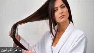 ما هو الفيتامين المسؤول عن تساقط الشعر