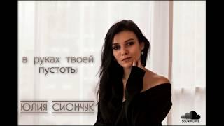 Смотреть клип Юлия Сиончук - В Руках Твоей Пустоты | Piano Version