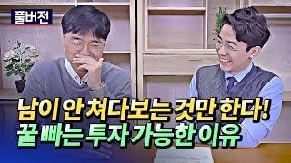 서울집값전망과 현실적인…