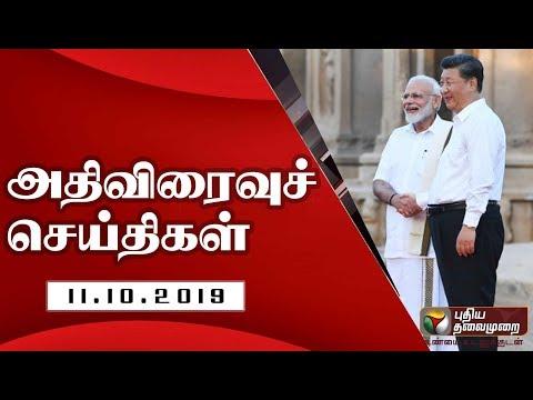 அதிவிரைவு செய்திகள்: 12/10/2019 | Speed News | Tamil News | Today News | Watch Tamil News