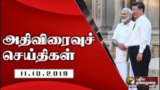 அதிவிரைவு செய்திகள்: 12/10/2019   Speed News   Tamil News   Today News   Watch Tamil News