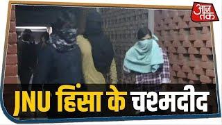 'अंधेरा होते ही कैंपस में मचा कहर…रॉड से हाथ-पैर तोड़े', JNU छात्रों ने सुनाई आपबीती