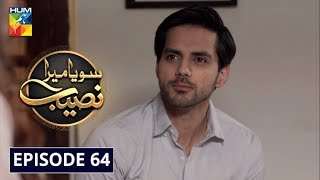Soya Mera Naseeb Episode #64 HUM TV 12 September 2019