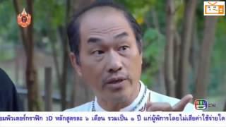 ศีล 5 คนกล้าท้าอธรรม 18 เมษายน 2558 ตอน นะหน้าทอง FULL 【ThaiTV HD】