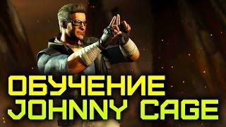 [Mortal Kombat X/10] Обучение/Гайд Johnny Cage/ВИП 27/29/31/35/36/49% (60FPS)