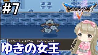 #7【動画版】SFC版 ドラゴンクエストⅤで癒される!ゆきの女王【ドラクエ5】