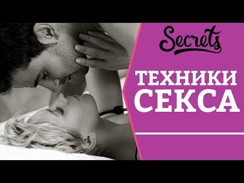 Техники секса! Советы сексолога [Secrets Center]