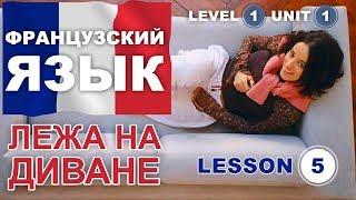 Урок 1-1-5. Люди. Приветствие. Проверка знаний. Французский язык.