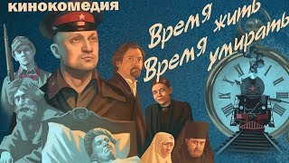 """""""Время жить, время умирать"""" кинокомедия"""