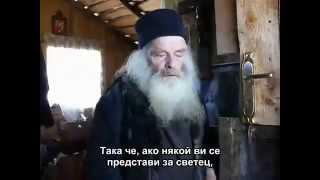 Бог така обича смирението - старец Прокъл
