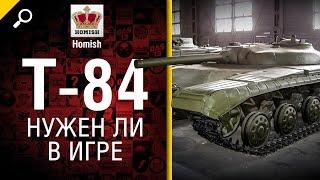 Т-84 - Нужен ли в игре? - от Homish [World of Tanks]