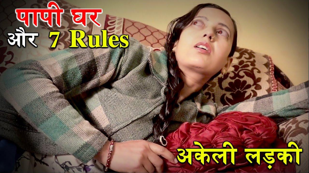 Papi Ghar - 7 Rules | Hindi Horror Stories | Bhutiya kahani | Unexpectedtwist | Suman be Inspired