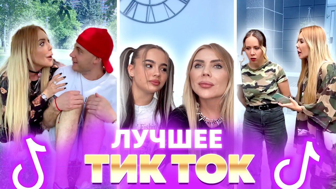 Карина Кросс ЛУЧШЕЕ из ТикТок