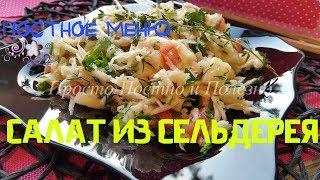 Салат из Яблок и Сельдерея. Очень Полезный и Вкусный.Постный рецепт.