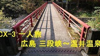 CX-3 AWD MT 一人旅 広島 三段峡~温井温泉 thumbnail