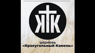 Фото Краеугольный Камень г.Прокопьевск Воскресное служение