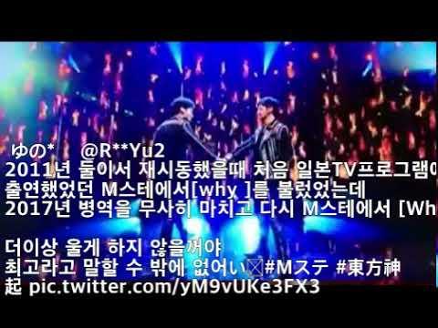 동방신기 1013뮤직스테이션 트윗반응 tvxq music station tweet