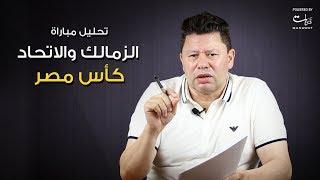 تحليل كابتن رضا عبدالعال لمباراة الزمالك والاتحاد
