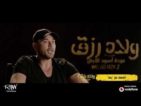 أحمد عز عن فيلم ولاد رزق ٢