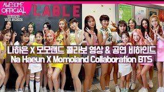 나하은 (Na Haeun) X 모모랜드 (Momoland) 콜라보 영상 / 공연 비하인드! (Collab Dance & Performance BTS)