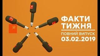 Факти тижня – полный выпуск – 03.02.2019