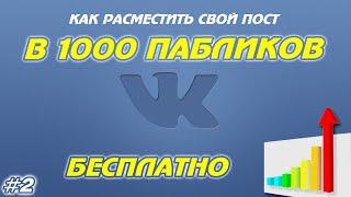 Размещение контента в 1000 пабликах VK бесплатно! Способ 2016 | JustALL