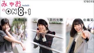 [番組概要] タイトル:「みゃおのON8+1【柱NIGHT with AKB48】」 放...