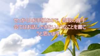 SKE48山田樹奈さんへの応援ファンレター♪ http://akb48fanletter.com/ya...