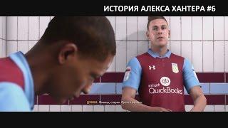 ИСТОРИЯ АЛЕКСА ХАНТЕРА #6 / КУБОК АНГЛИИ / FIFA 17