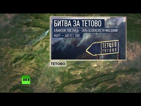 В Македонии боятся повторения Битвы за Тетово