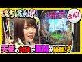 #47「天使の対決に悪魔が降臨!?」SKE48・ゼブラエンジェルのガチバトル ぱちばん!!〈…