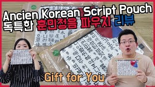 Hunminjeongeum Pouch that expresses the Beauty of Ancient Korean Script [Gift for you] / Hoontamin