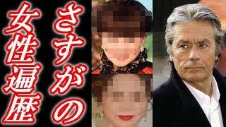 【驚愕】アランドロン 驚愕の恋愛遍歴と引退